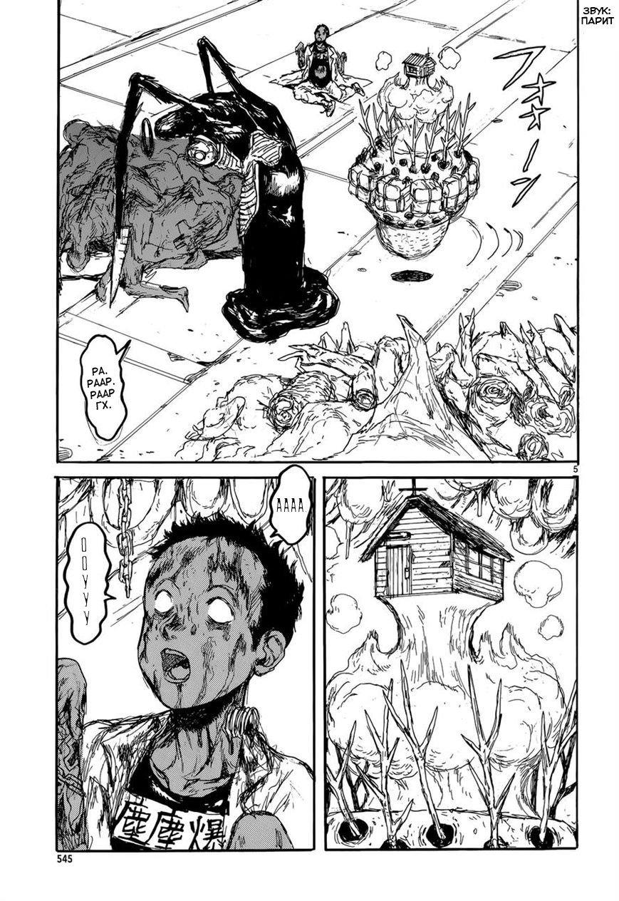 Манга Дорохедоро / Dorohedoro - Том 22 Глава 148 Страница 7