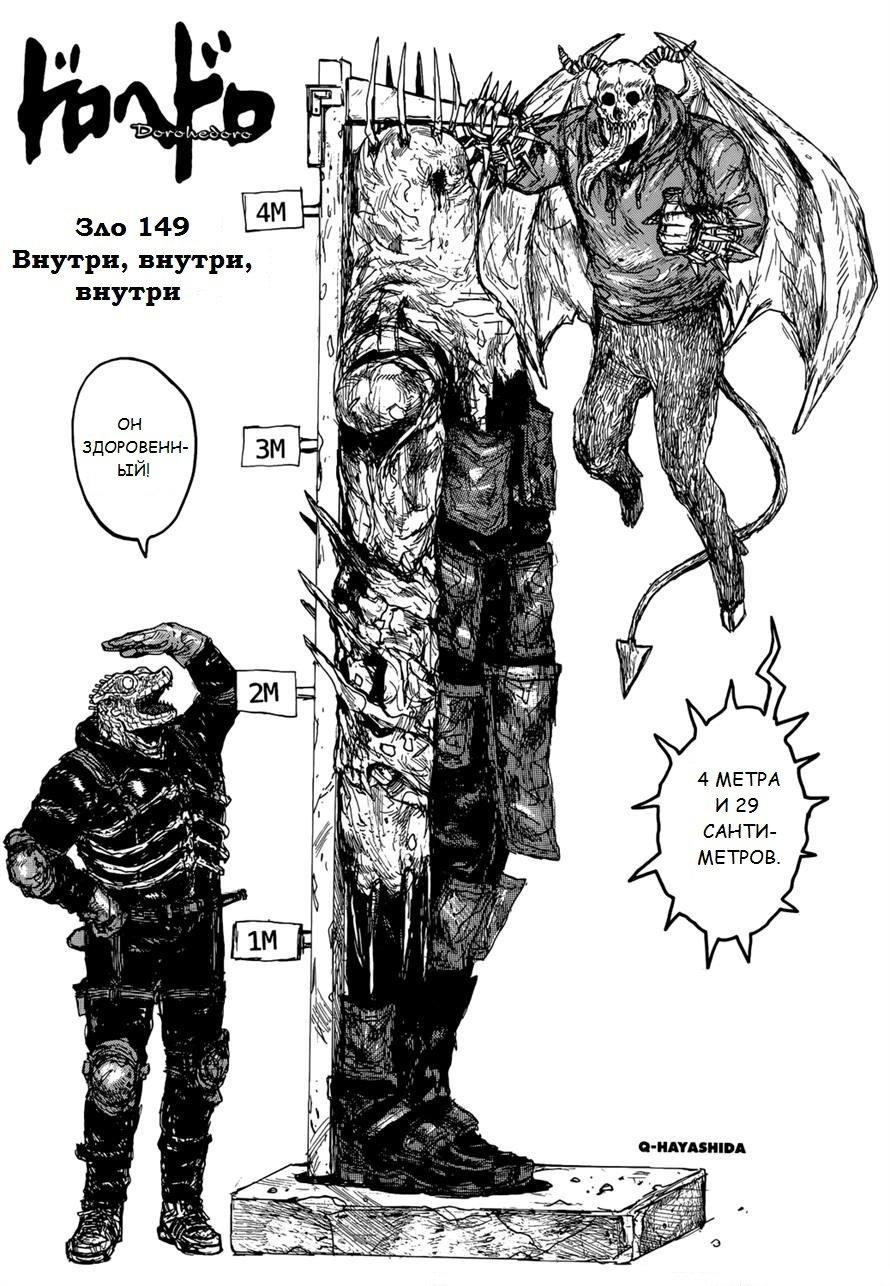 Манга Дорохедоро / Dorohedoro - Том 22 Глава 149 Страница 1