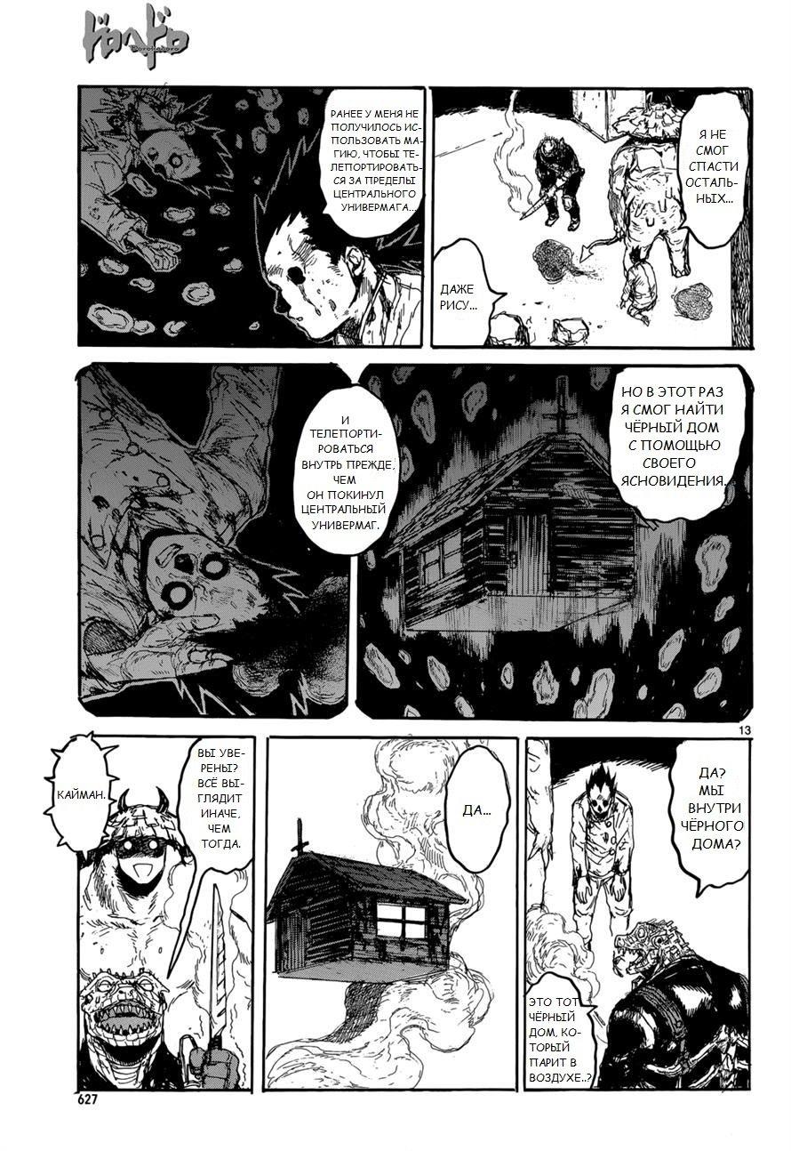 Манга Дорохедоро / Dorohedoro - Том 22 Глава 149 Страница 12