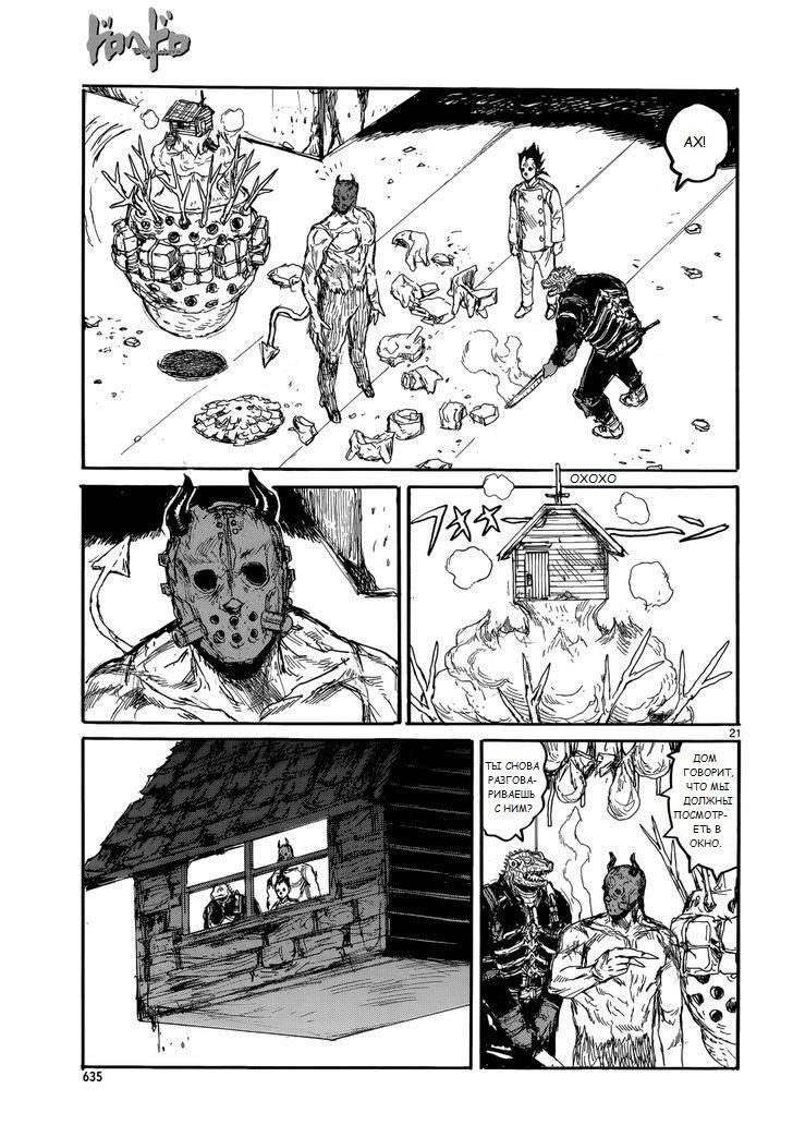 Манга Дорохедоро / Dorohedoro - Том 22 Глава 149 Страница 20