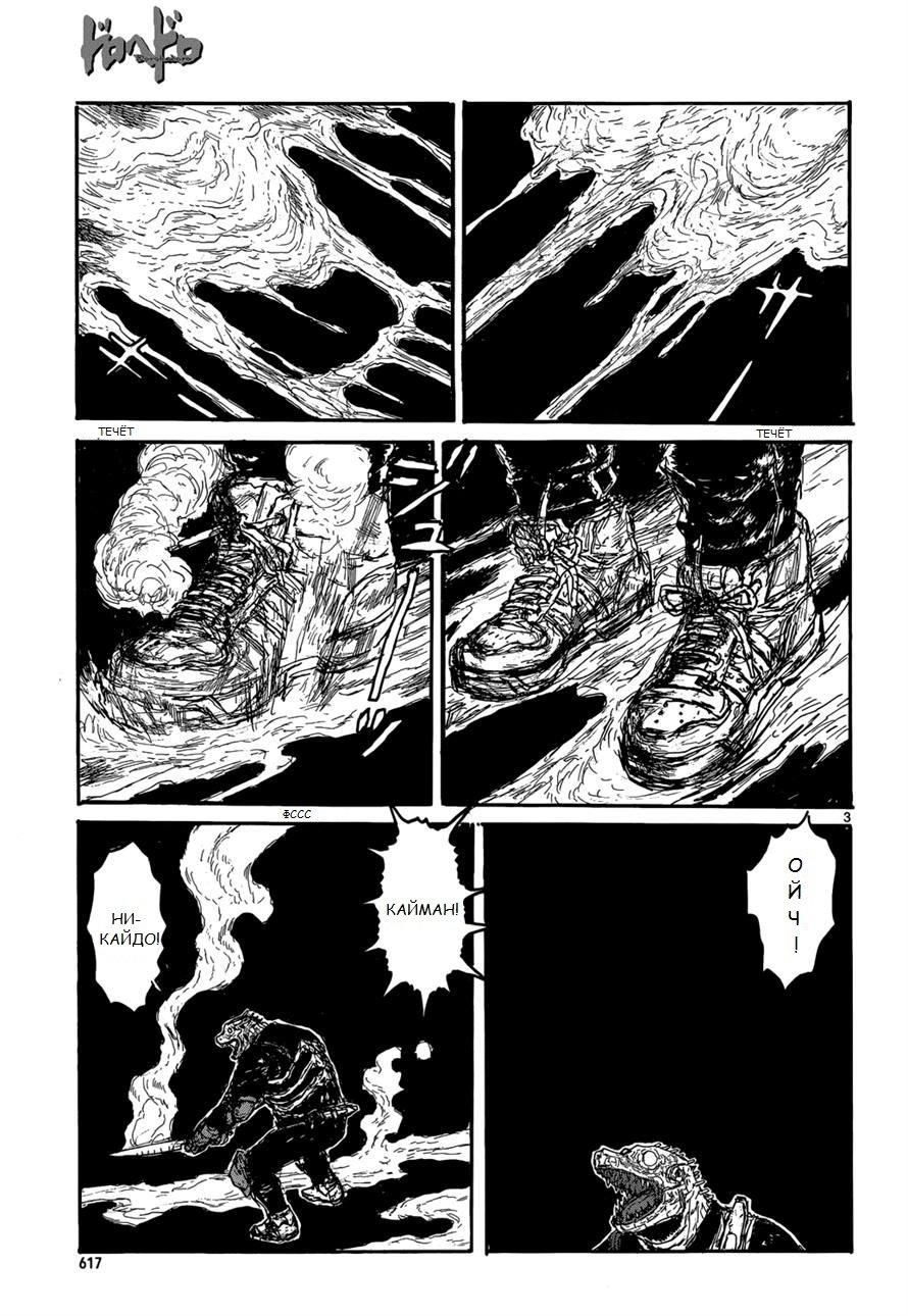 Манга Дорохедоро / Dorohedoro - Том 22 Глава 149 Страница 3
