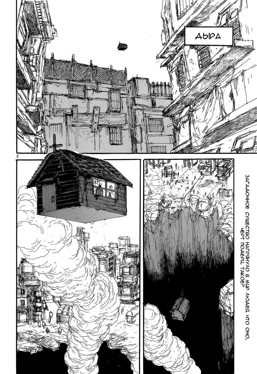 Манга Дорохедоро / Dorohedoro - Том 22 Глава 150 Страница 2