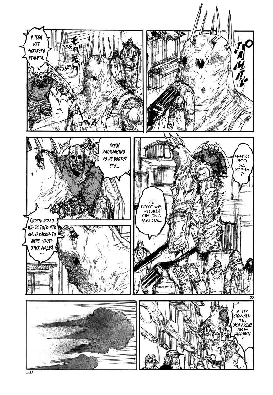 Манга Дорохедоро / Dorohedoro - Том 22 Глава 150 Страница 23