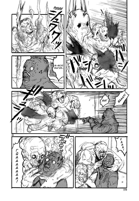 Манга Дорохедоро / Dorohedoro - Том 22 Глава 150 Страница 26