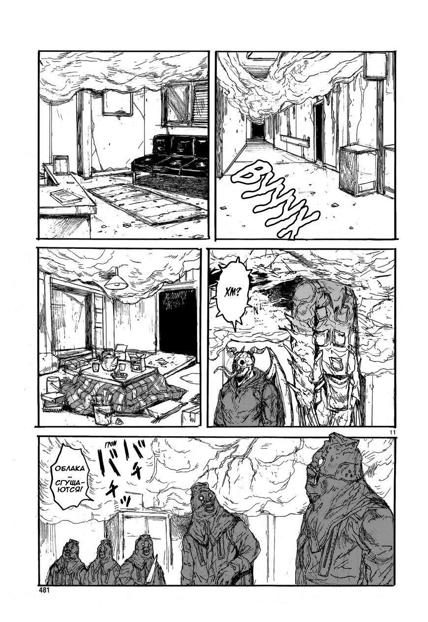 Манга Дорохедоро / Dorohedoro - Том 22 Глава 152 Страница 11