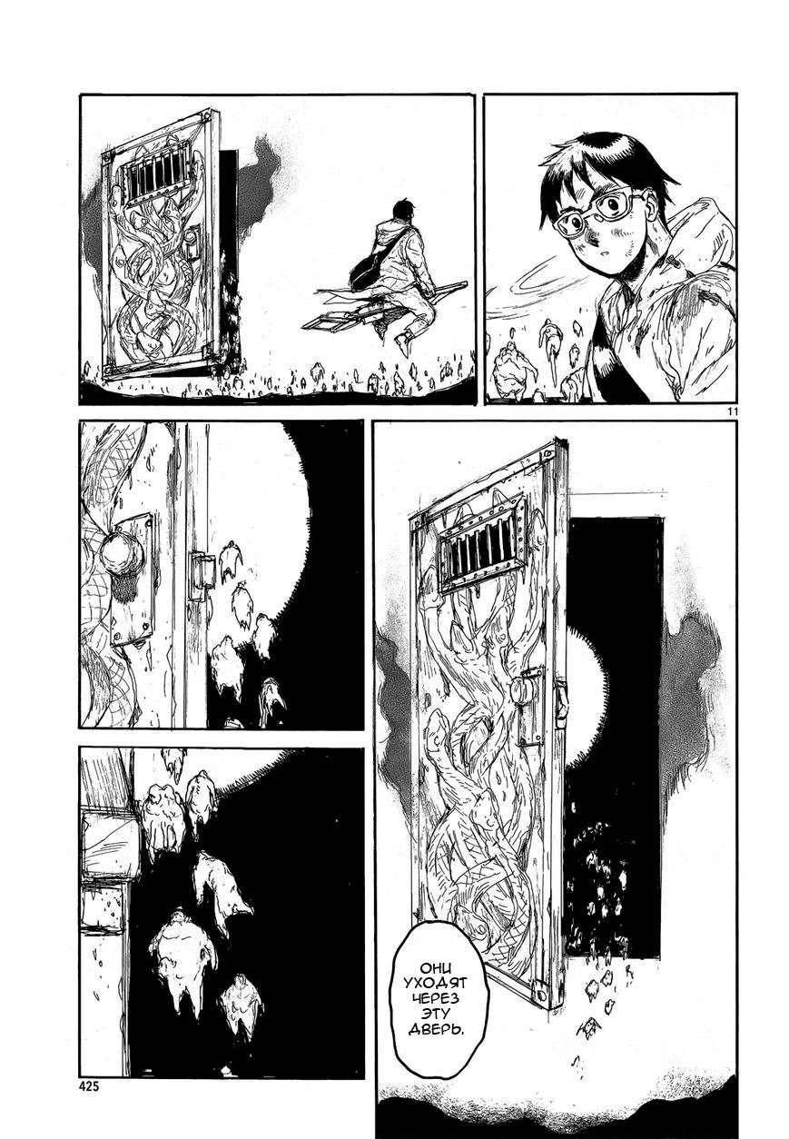 Манга Дорохедоро / Dorohedoro - Том 22 Глава 153 Страница 10
