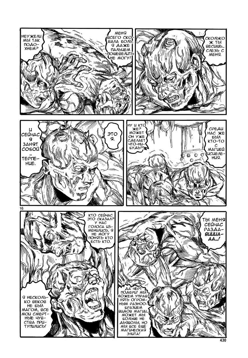 Манга Дорохедоро / Dorohedoro - Том 22 Глава 153 Страница 15