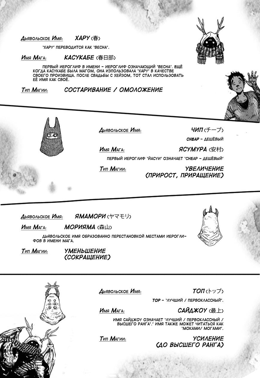 Манга Дорохедоро / Dorohedoro - Том 22 Глава 153 Страница 32