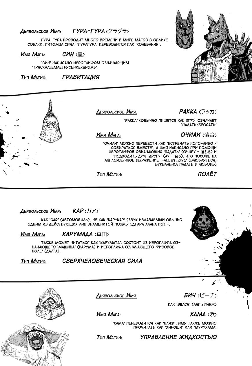 Манга Дорохедоро / Dorohedoro - Том 22 Глава 153 Страница 33