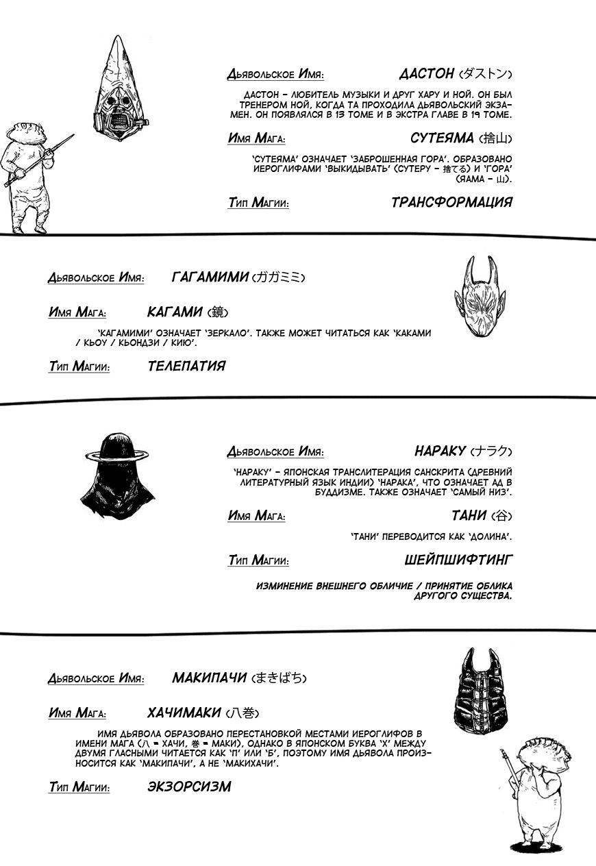 Манга Дорохедоро / Dorohedoro - Том 22 Глава 153 Страница 34