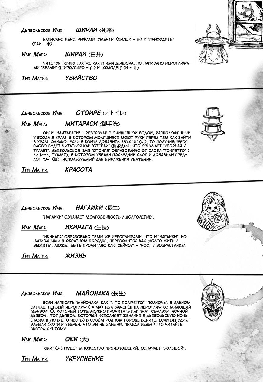 Манга Дорохедоро / Dorohedoro - Том 22 Глава 153 Страница 38