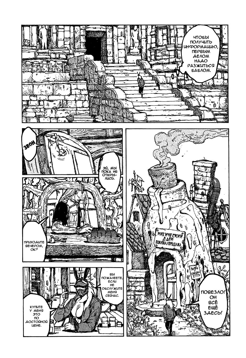 Манга Дорохедоро / Dorohedoro - Том 3 Глава 16 Страница 13