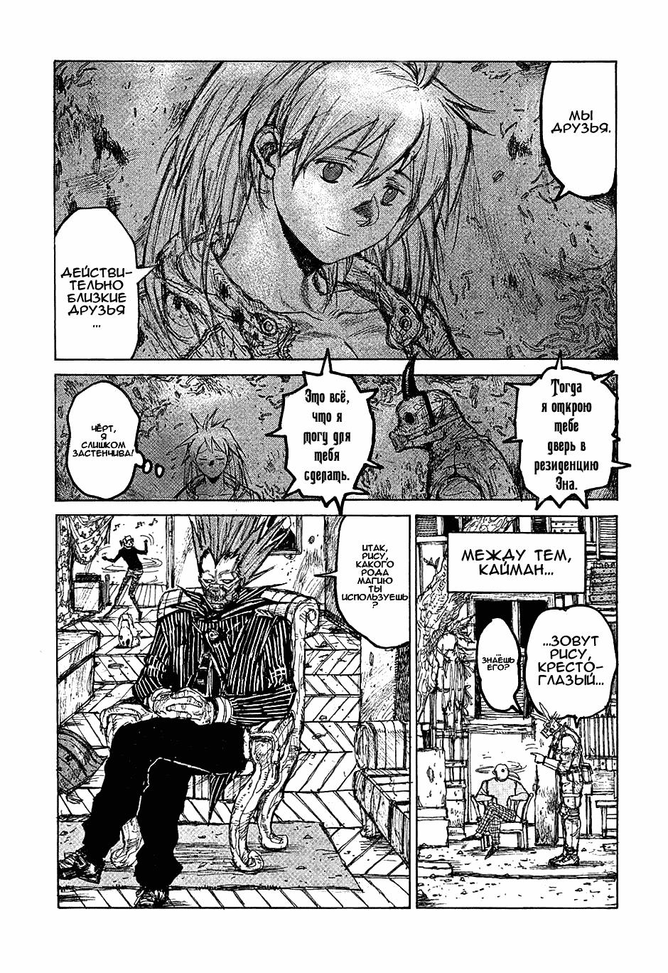 Манга Дорохедоро / Dorohedoro - Том 3 Глава 16 Страница 21