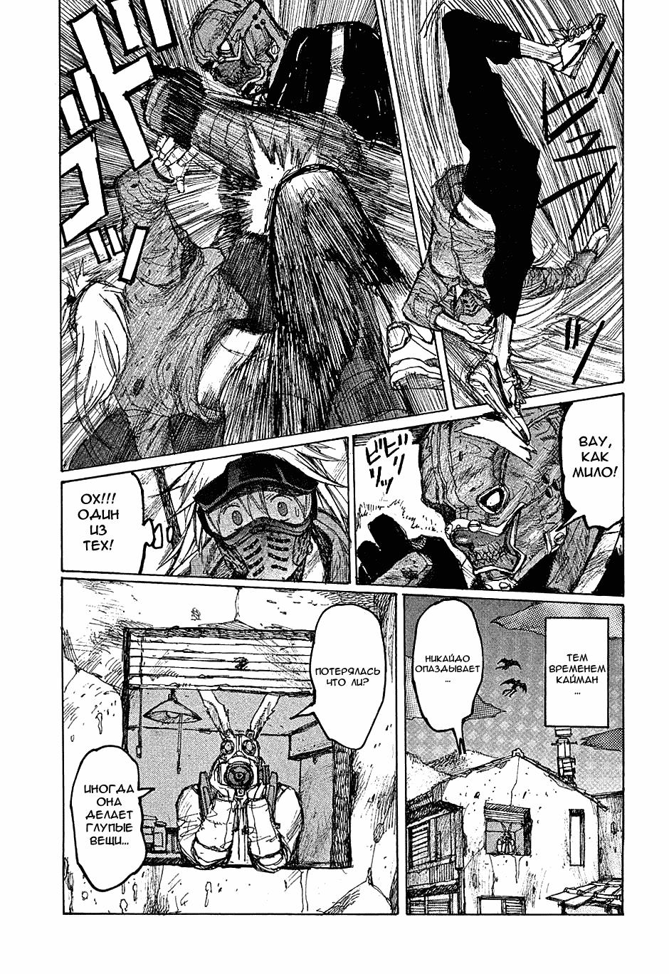 Манга Дорохедоро / Dorohedoro - Том 3 Глава 16 Страница 25