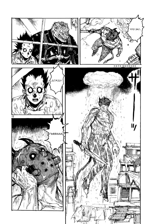 Манга Дорохедоро / Dorohedoro - Том 22 Глава 154 Страница 12