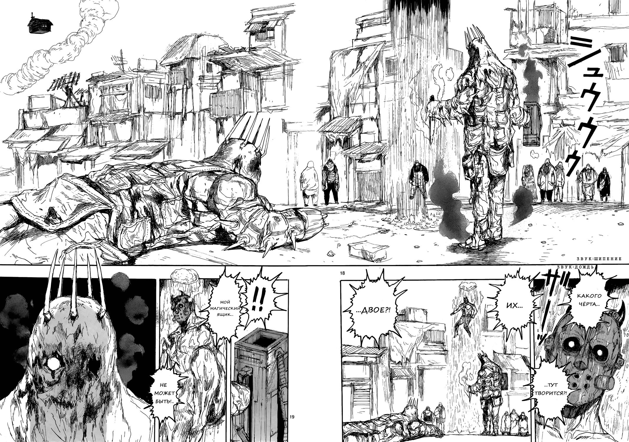 Манга Дорохедоро / Dorohedoro - Том 22 Глава 154 Страница 18