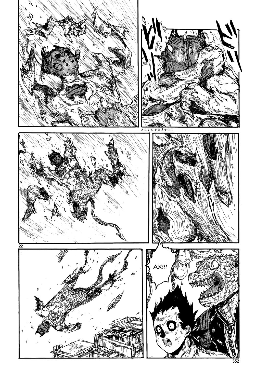 Манга Дорохедоро / Dorohedoro - Том 22 Глава 154 Страница 21