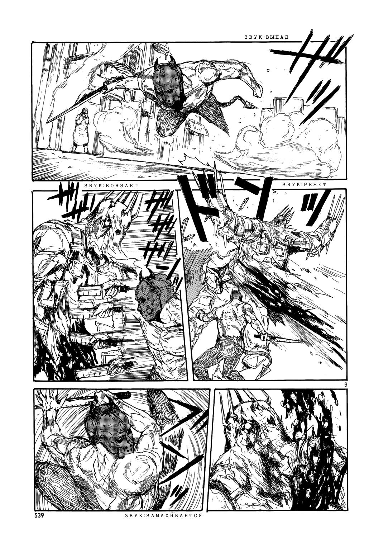 Манга Дорохедоро / Dorohedoro - Том 22 Глава 154 Страница 9