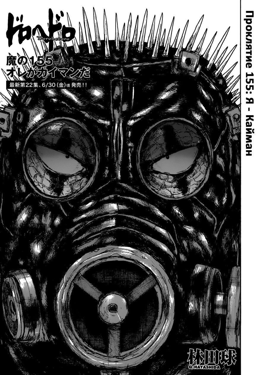Манга Дорохедоро / Dorohedoro - Том 22 Глава 155 Страница 1