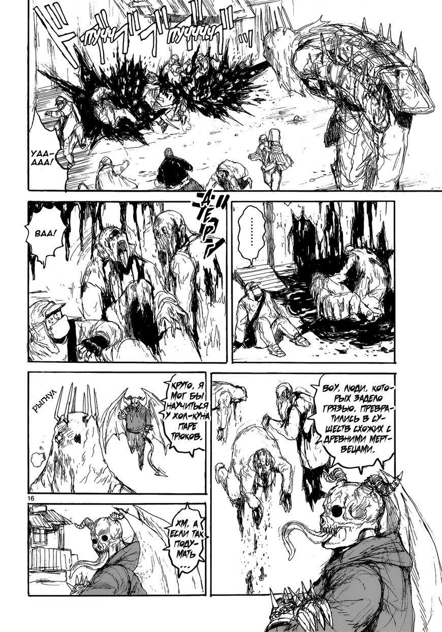 Манга Дорохедоро / Dorohedoro - Том 22 Глава 155 Страница 16