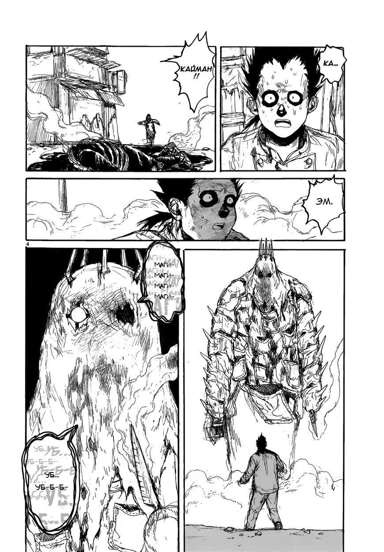 Манга Дорохедоро / Dorohedoro - Том 22 Глава 155 Страница 4