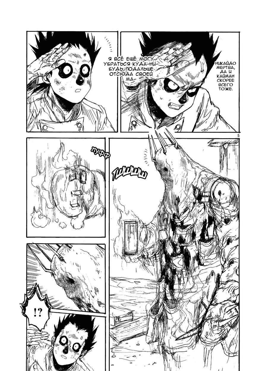 Манга Дорохедоро / Dorohedoro - Том 22 Глава 155 Страница 5