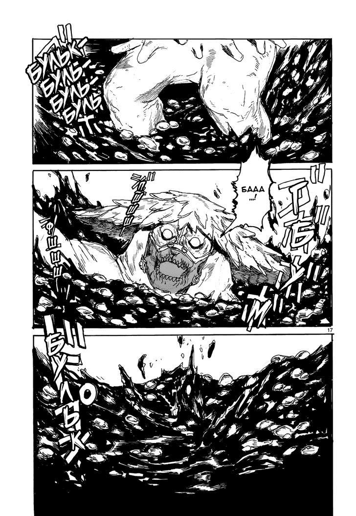 Манга Дорохедоро / Dorohedoro - Том 22 Глава 156 Страница 18