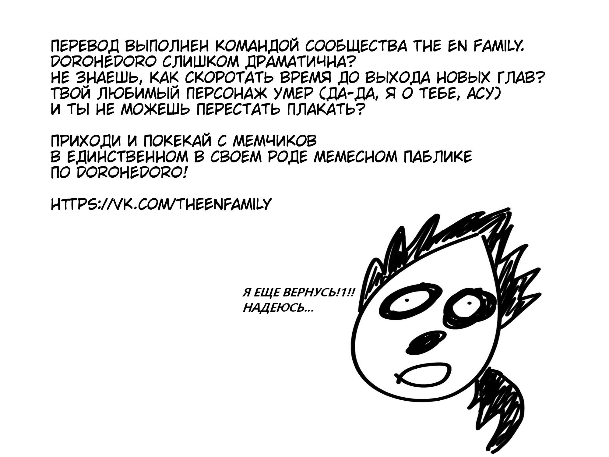 Манга Дорохедоро / Dorohedoro - Том 23 Глава 157 Страница 28