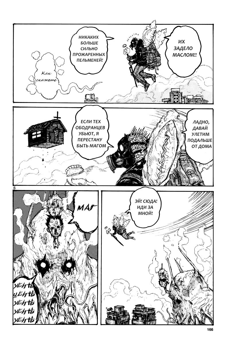 Манга Дорохедоро / Dorohedoro - Том 23 Глава 158 Страница 6