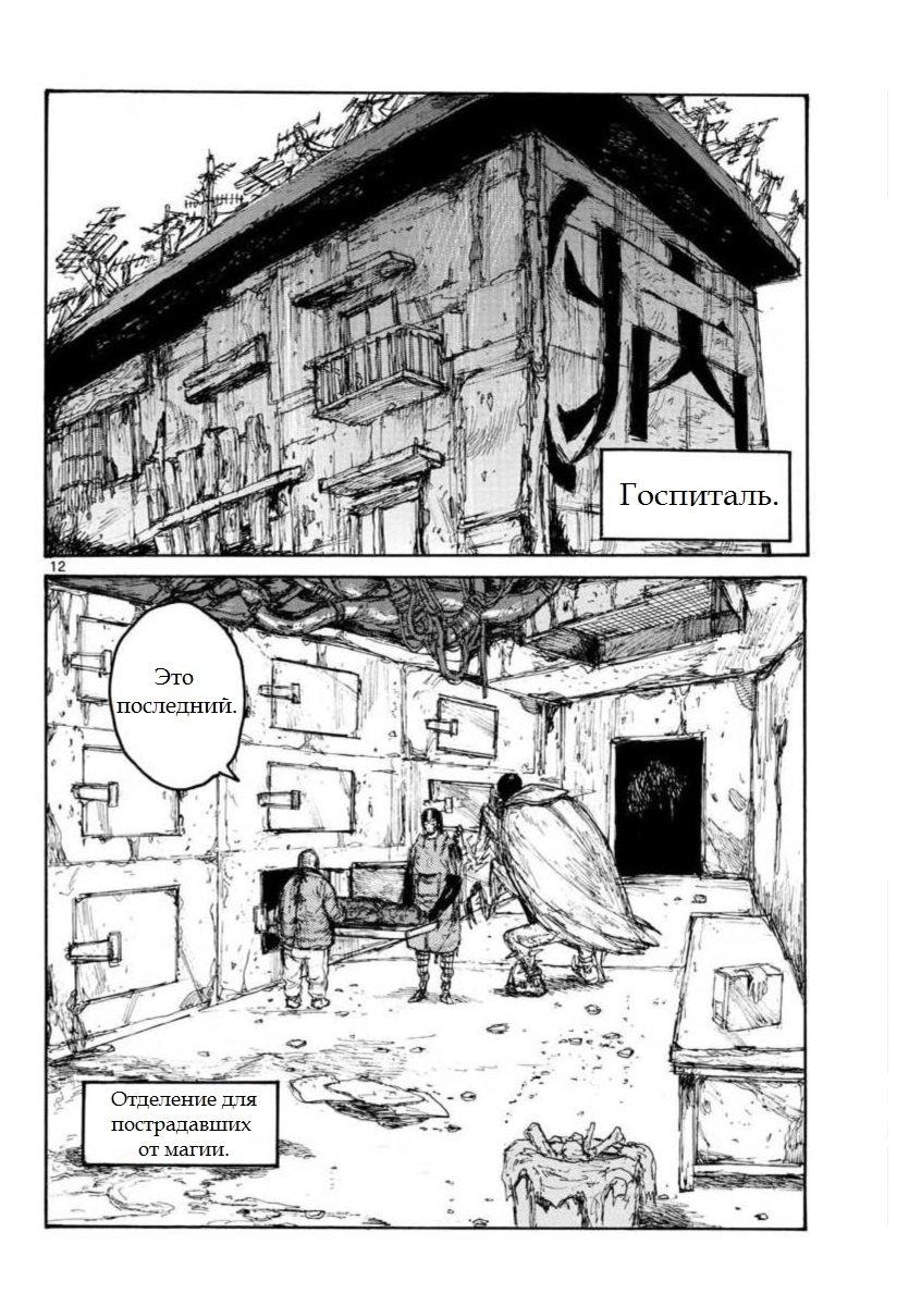Манга Дорохедоро / Dorohedoro - Том 23 Глава 159 Страница 12