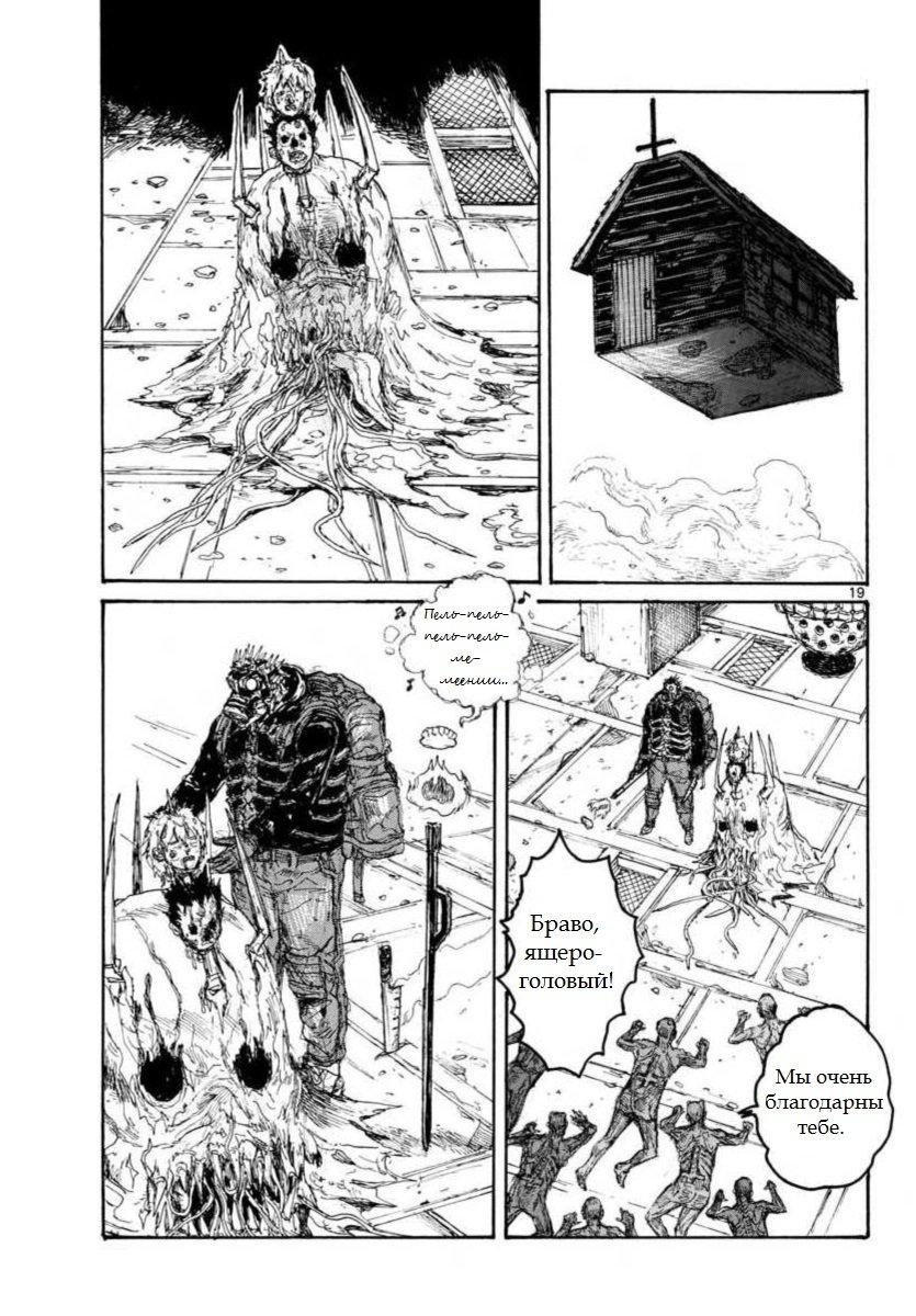 Манга Дорохедоро / Dorohedoro - Том 23 Глава 159 Страница 19