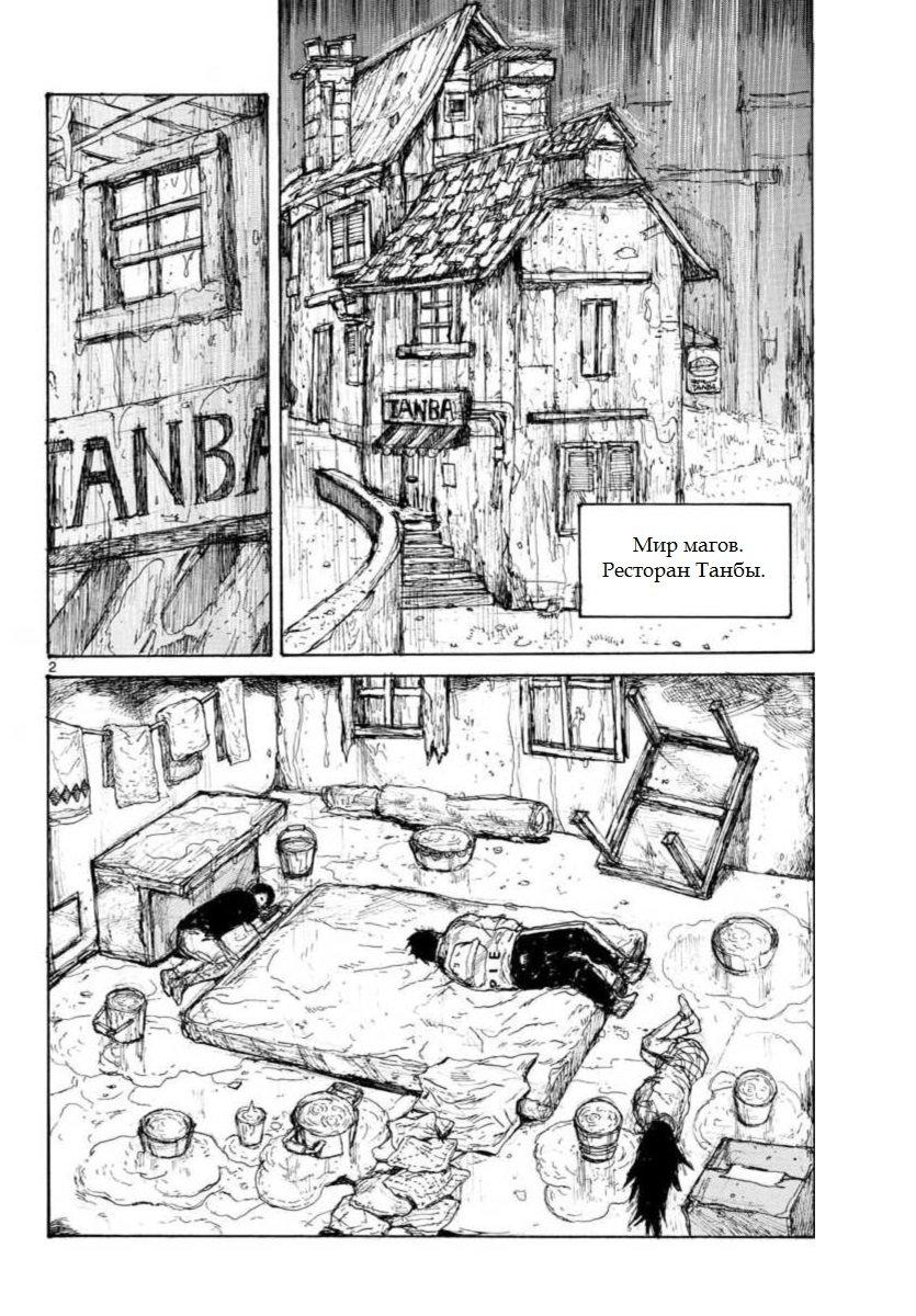 Манга Дорохедоро / Dorohedoro - Том 23 Глава 159 Страница 2