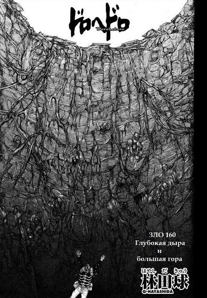 Манга Дорохедоро / Dorohedoro - Том 23 Глава 160 Страница 1