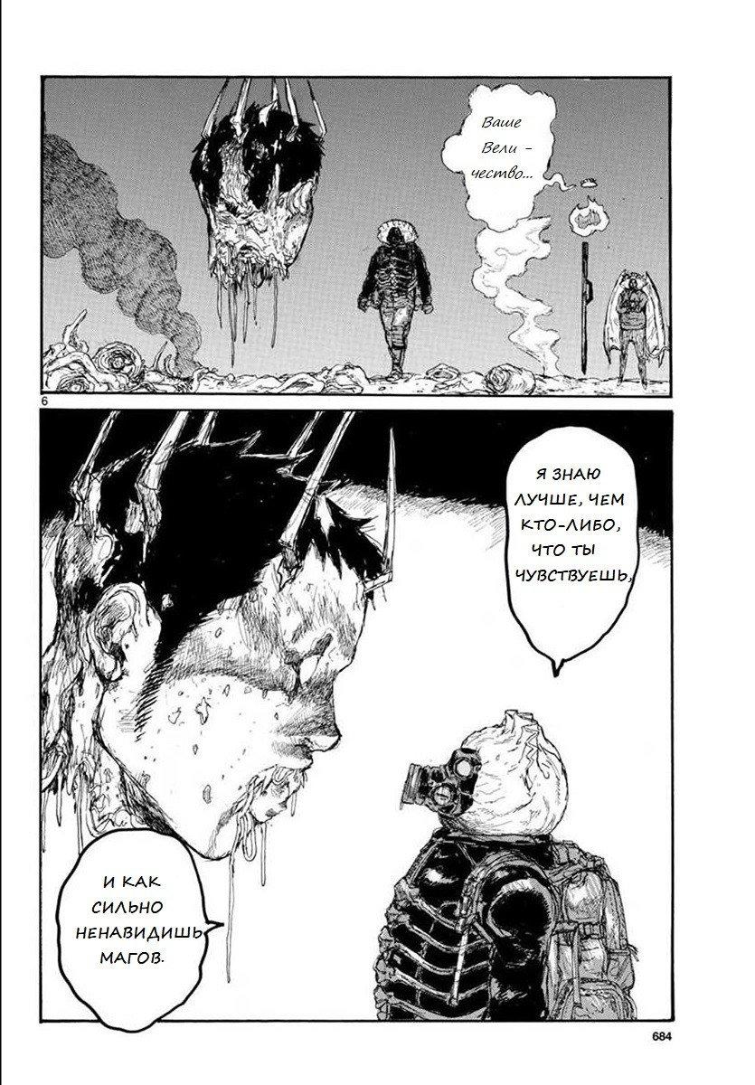 Манга Дорохедоро / Dorohedoro - Том 23 Глава 163 Страница 6