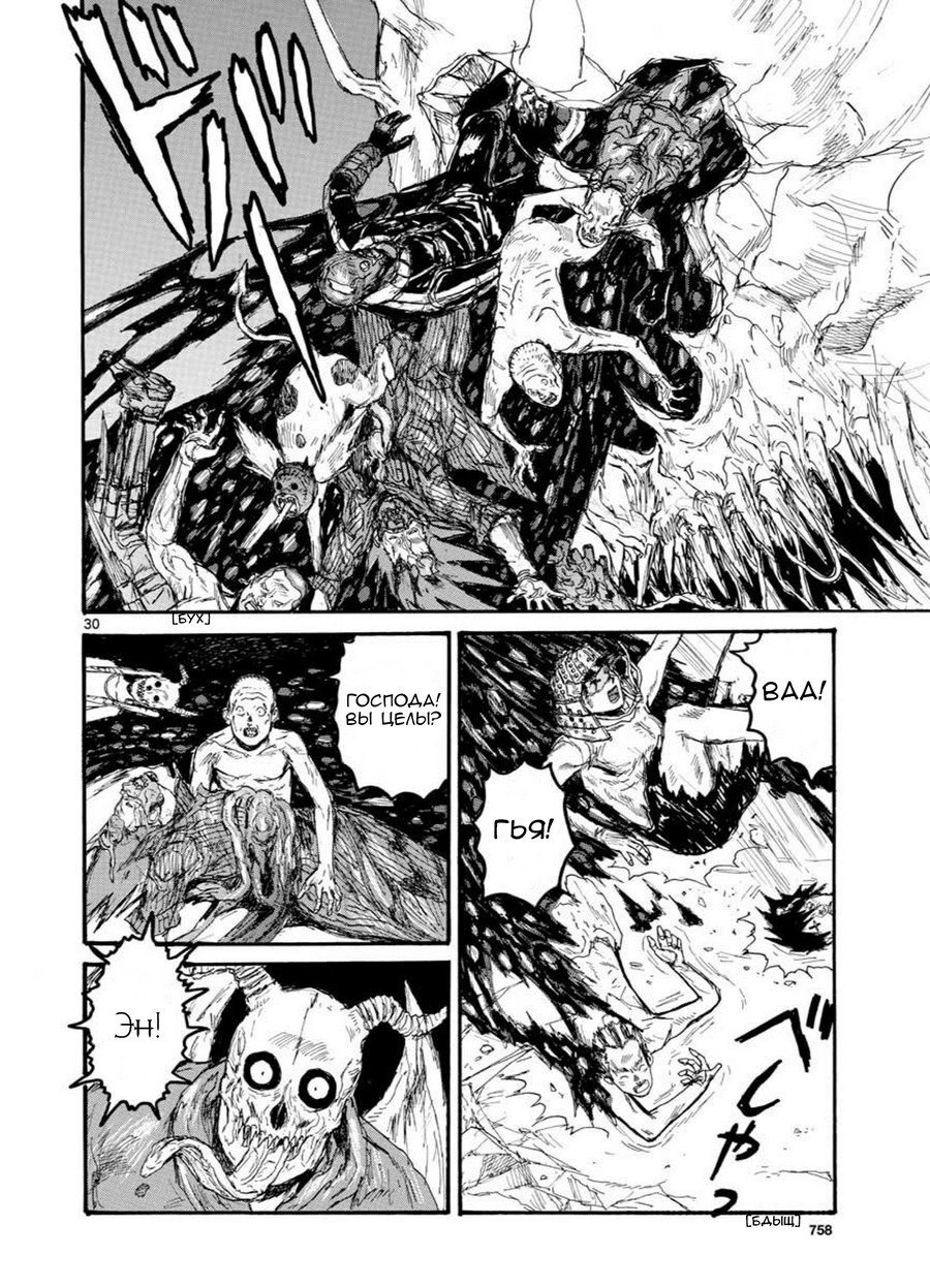Манга Дорохедоро / Dorohedoro - Том 23 Глава 165 Страница 29