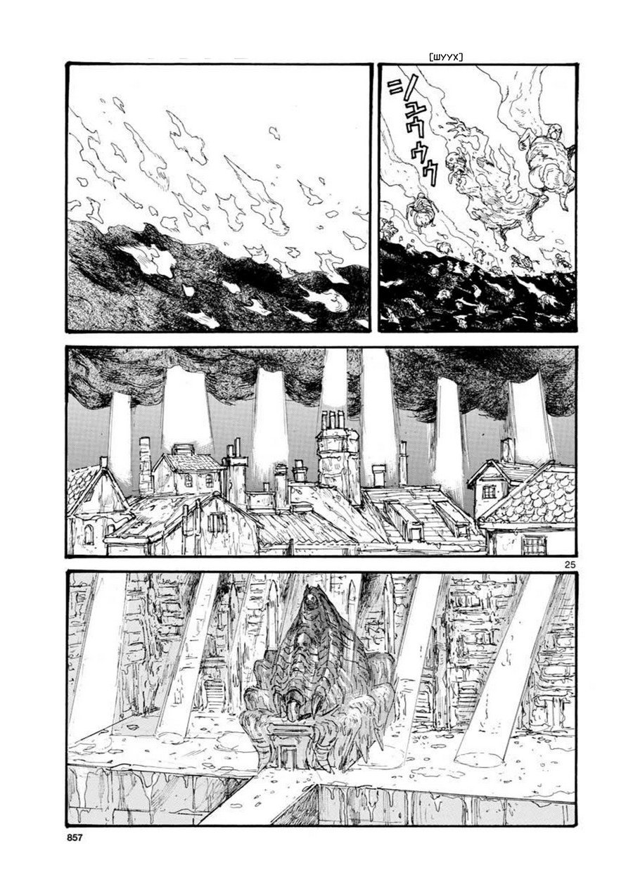 Манга Дорохедоро / Dorohedoro - Том 23 Глава 166 Страница 25