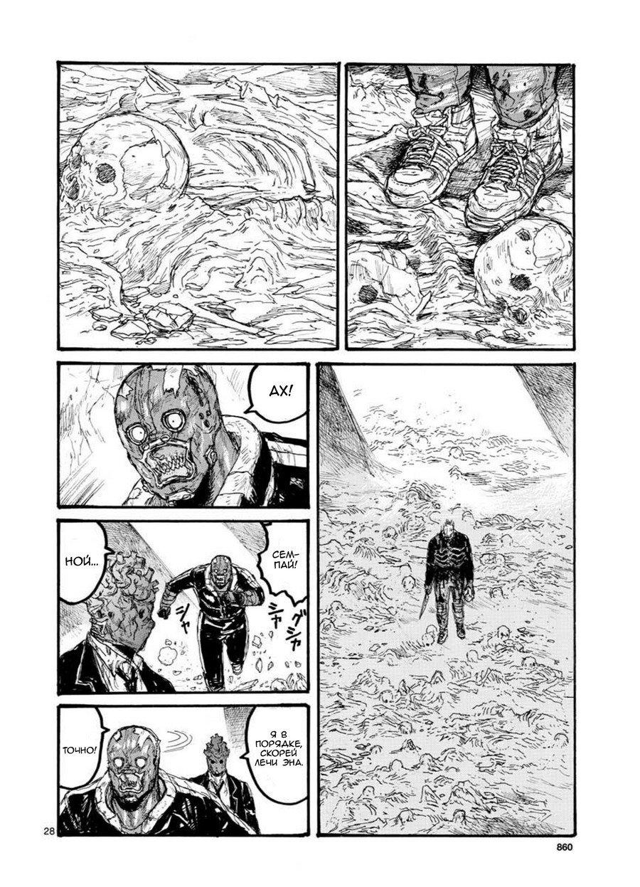 Манга Дорохедоро / Dorohedoro - Том 23 Глава 166 Страница 28