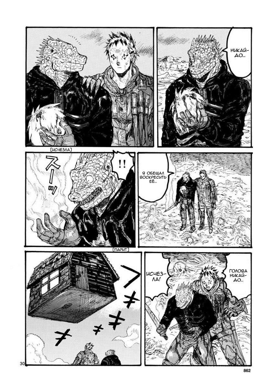 Манга Дорохедоро / Dorohedoro - Том 23 Глава 166 Страница 30