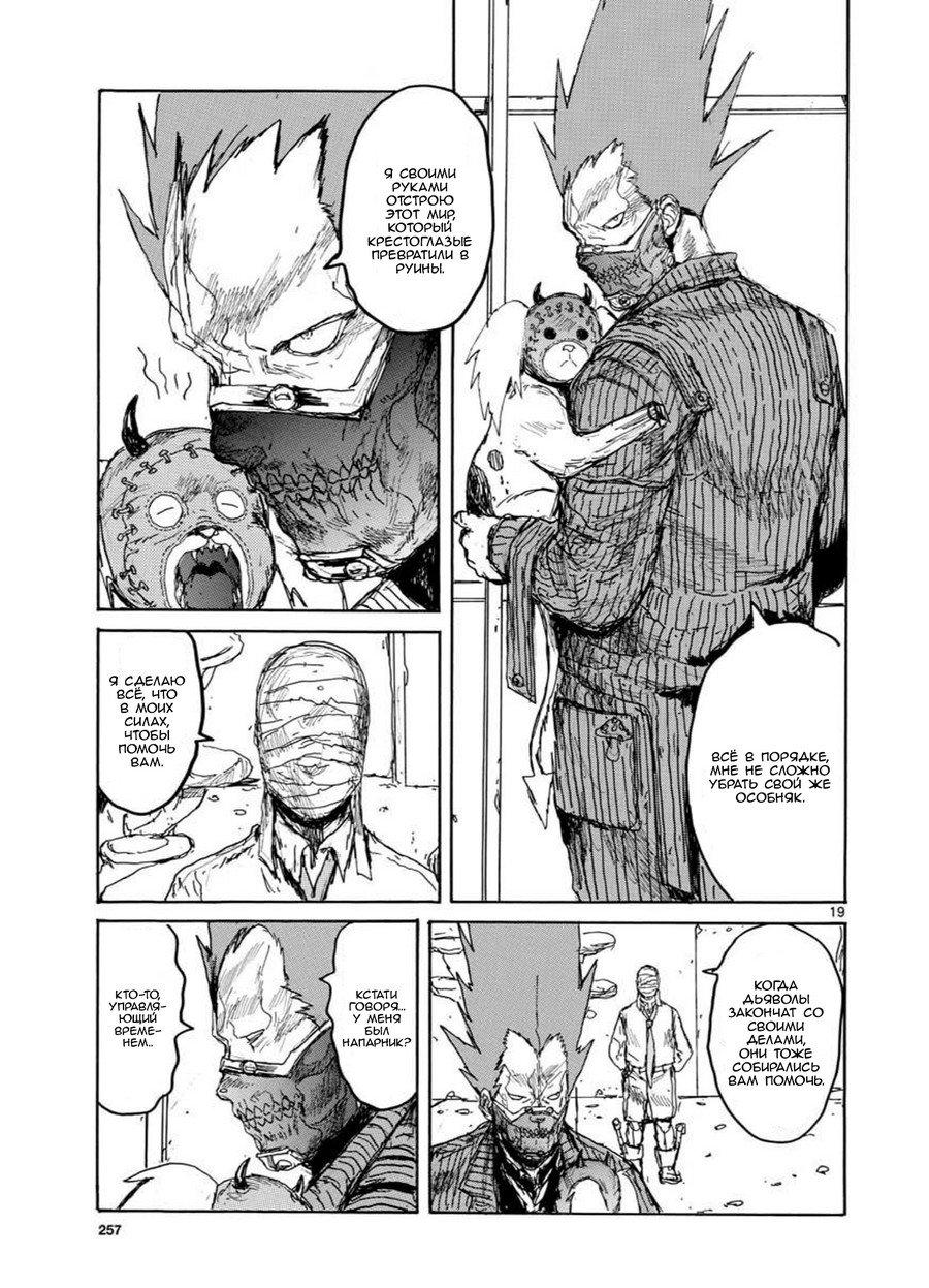 Манга Дорохедоро / Dorohedoro - Том 23 Глава 167 Страница 18