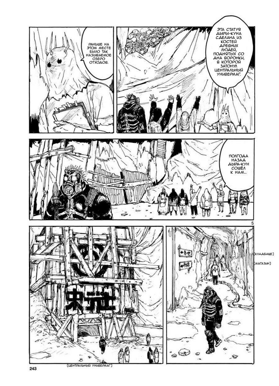 Манга Дорохедоро / Dorohedoro - Том 23 Глава 167 Страница 4