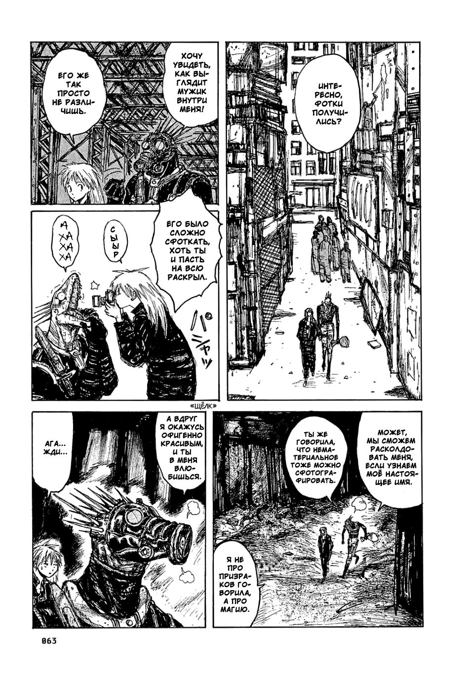 Манга Дорохедоро / Dorohedoro - Том 1 Глава 3 Страница 11