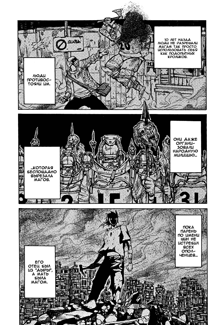 Манга Дорохедоро / Dorohedoro - Том 4 Глава 18 Страница 11