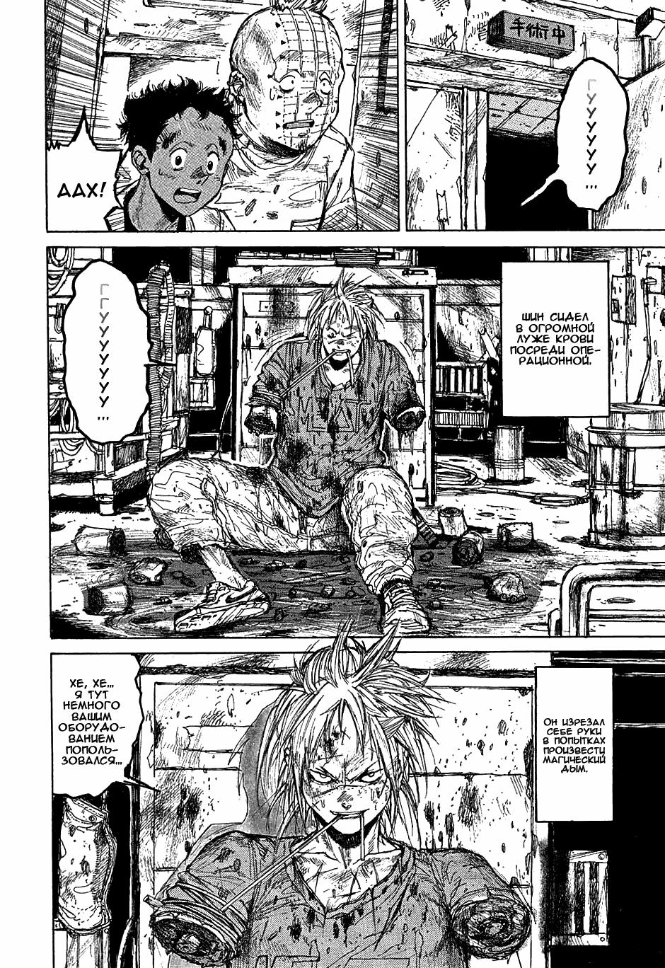 Манга Дорохедоро / Dorohedoro - Том 4 Глава 18 Страница 23