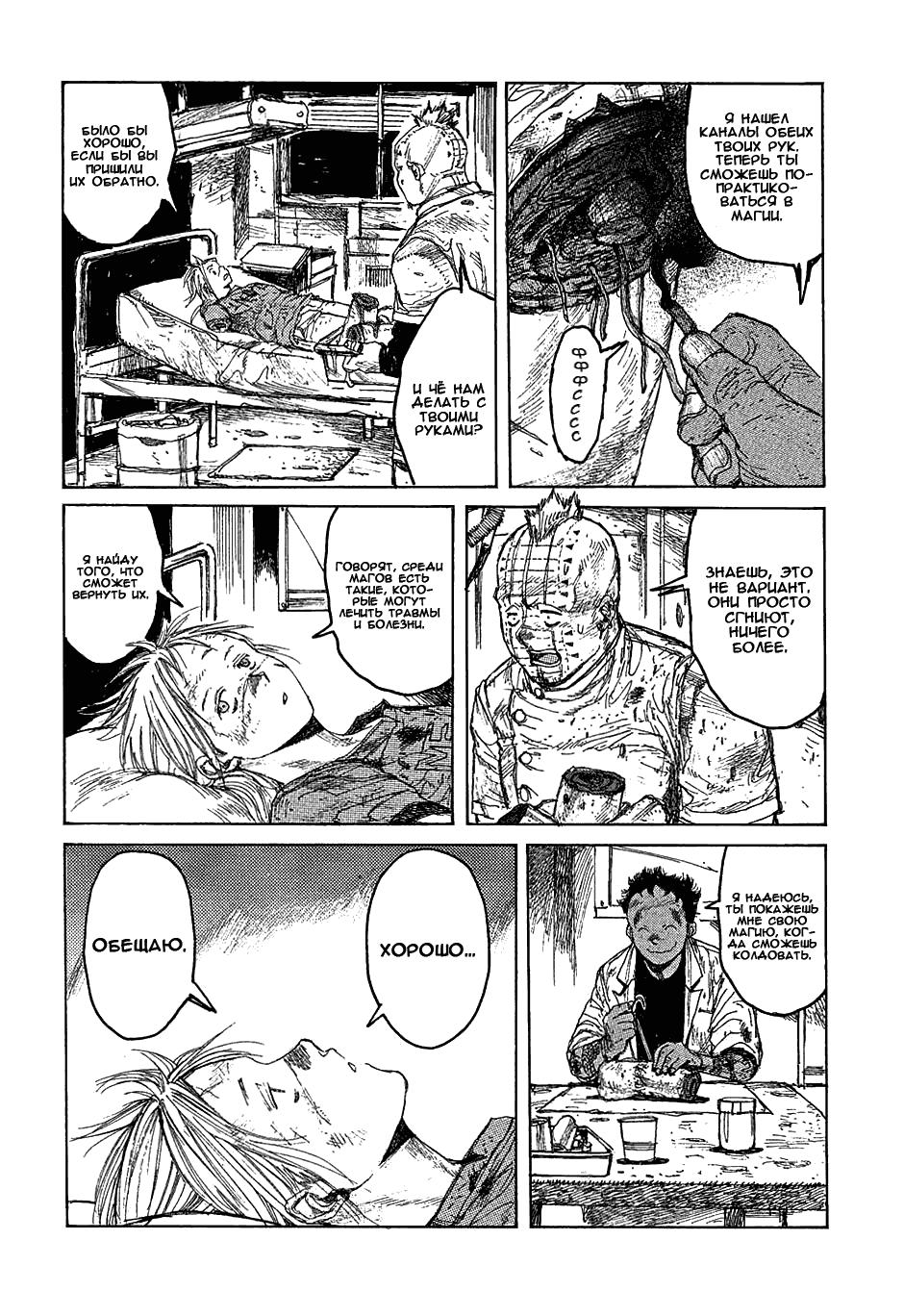 Манга Дорохедоро / Dorohedoro - Том 4 Глава 18 Страница 26