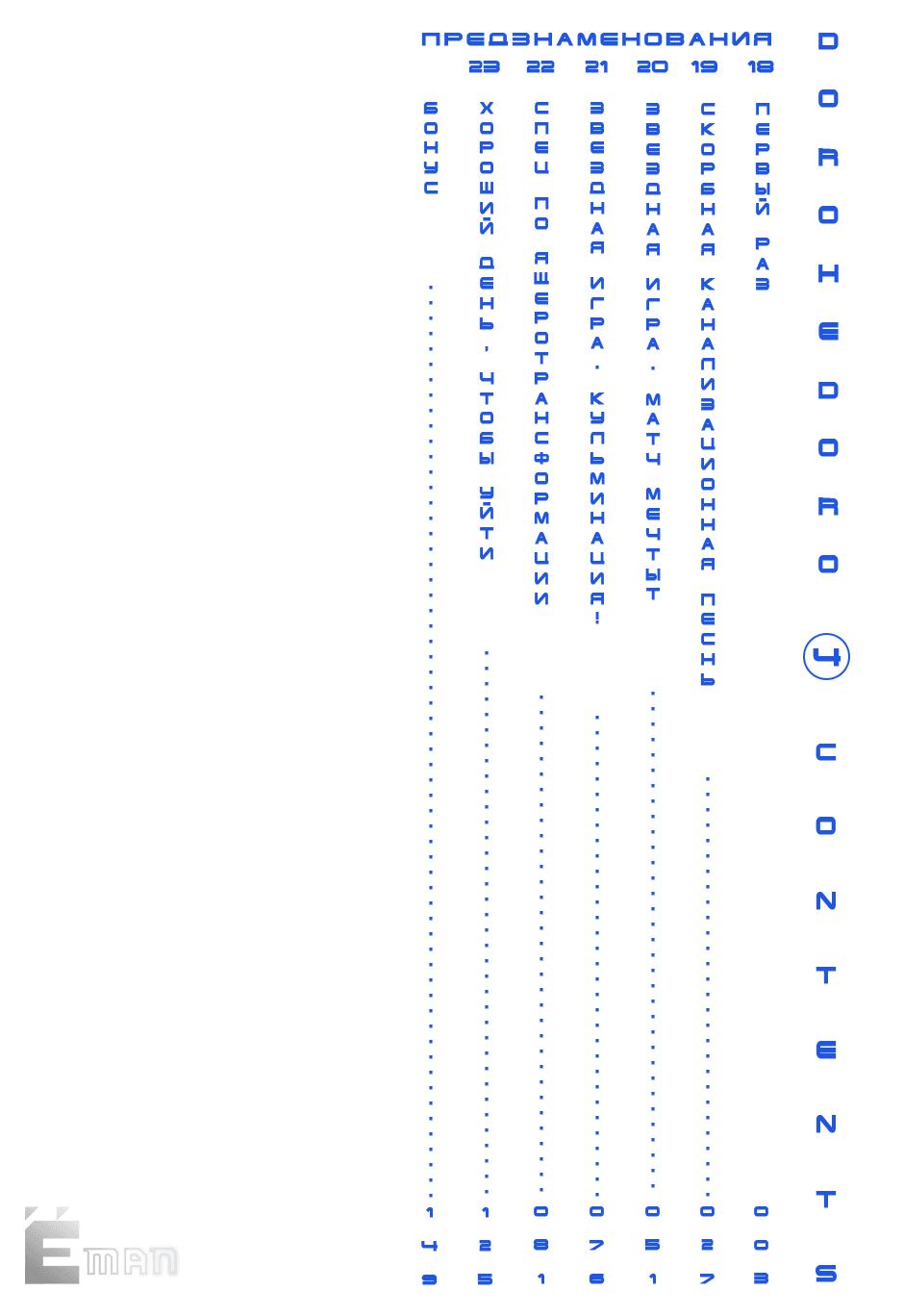Манга Дорохедоро / Dorohedoro - Том 4 Глава 18 Страница 5