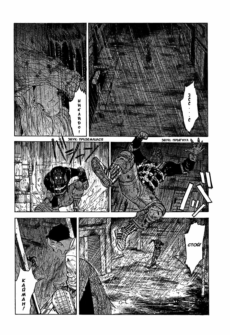 Манга Дорохедоро / Dorohedoro - Том 4 Глава 19 Страница 10