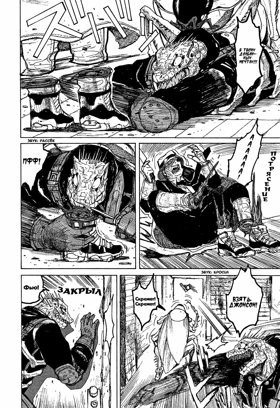 Манга Дорохедоро / Dorohedoro - Том 4 Глава 19 Страница 23