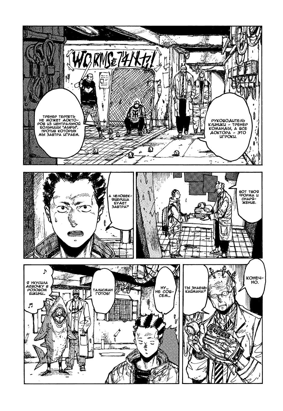 Манга Дорохедоро / Dorohedoro - Том 4 Глава 20 Страница 17