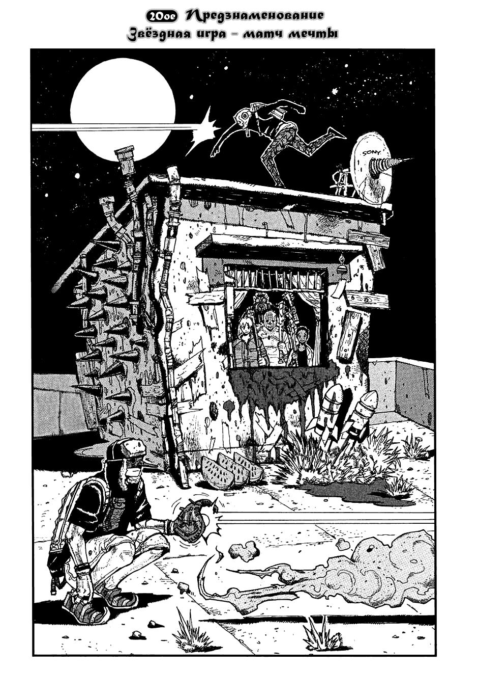 Манга Дорохедоро / Dorohedoro - Том 4 Глава 20 Страница 2