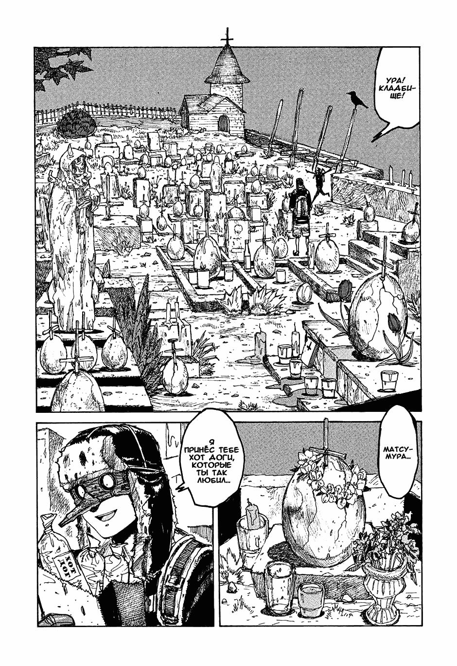 Манга Дорохедоро / Dorohedoro - Том 4 Глава 20 Страница 3